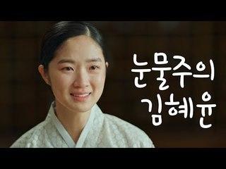 도깨비 속 김혜윤의 6.25로 인해 이별한 가슴아픈 눈물 연기  [오지고지리는연기] EP.5