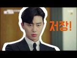 [ 김비서가 왜 그럴까 ] 팬아저 소장각 박서준 짤 모음