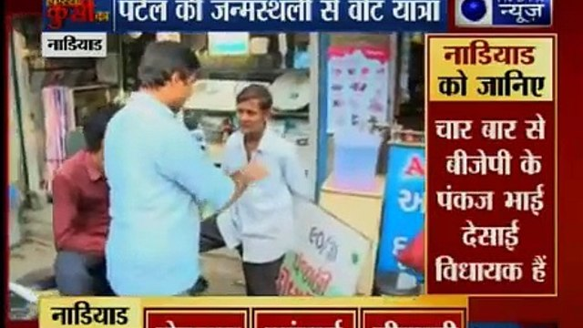 Nadiad_ सरदार पटेल के शहर का क्या है मूड India News संवाददाता ने नाडियाड के लोगो