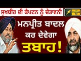 Sukhbir Badal's advice to Captain Amrinder Singh on Manpreet Badal