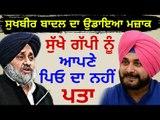 ਨਵਜੋਤ ਸਿੱਧੂ ਨੇ ਸੁਖਬੀਰ ਬਾਦਲ ਦਾ ਉਡਾਇਆ ਮਜ਼ਾਕ Navjot Sidhu making fun of Sukhbir Badal   Punjabi News