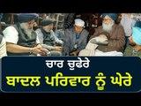 ਸੇਵਾ ਵੀ ਬਾਦਲ ਪਰਿਵਾਰ ਦੇ ਕੰਮ ਨਹੀਂ ਆਈ? Badal family is targeted by all parties of Punjab