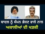 ਕੁੰਵਰ ਵਿਜੇ ਪ੍ਰਤਾਪ ਸਿੰਘ ਨਾਲ ਅਕਾਲੀਆਂ ਦੀ ਖੜਕੀ Kunwar Vijay Partap Singh Vs Shiromani Akali Dal