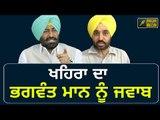 ਭਗਵੰਤ ਮਾਨ ਨੇ ਉਡਾਇਆ ਸੀ ਮਜ਼ਾਕ Sukhpal Khaira reply to Bhagwant Mann on Punjabi Ekta Party