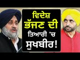 ਕੀ ਸੱਚਮੁੱਚ ਡਰ ਗਏ ਸੁਖਬੀਰ ਬਾਦਲ? Parkash Singh Badal and Sukhbir Badal are scared : Bhagwant Mann