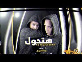 المهرجان اللى خارب الشارع - هتحول 2019 - غناء تيم الباجورى - توزيع رامى المصرى - مهرجانات 2019