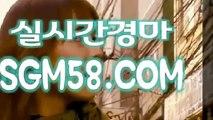 경정사이트 ▒ 「SGM 58. 시오엠」 ▨ 경마