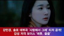 강민경, 솔로 데뷔 '사랑해서 그래' 티저 공개! '감성 보컬의 귀환'