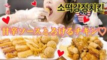 【Korea】bhc Sausage-rice cake sweetened chicken, and Cheese ball♡(Togi Mochi) 【韓国】bhcのソトクカンジョンチキンとプリンチーズボール、プリンソトク、プリンポテト♡(とぎもち)