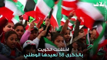 الكويت تحتفل بعيدها الوطني الثامن والخمسين