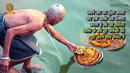 मृत्यु के बाद मुंडन क्यों करते हैं  Mundan Hindu Tradition - अर्था
