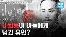 [엠빅뉴스] '친일파' 이완용에 관한 의외의 사실들