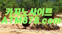 맥스바카라싸이트 ≪STK424,coM≫ 맥스바카라싸이트