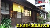是玩具還是甜點?台北「百年日式老宅」品嚐幾何造型蛋糕超有fu