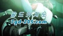 마이다스바카라마이다스카지노- ( →★☆★7gd-205.com★☆★←) -바카라사이트 우리카지노 온라인바카라 카지노사이트 마이다스카지노 인터넷카지노 카지노사이트추천 마이다스바카라