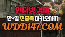 인터넷경마사이트 실시간경마 W DD 1 4 7 . 씨오엠 검빛유료마번