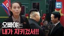 [엠빅뉴스] 김여정의 그림자 수행, 이번에는 재떨이까지...