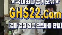 검빛경마주소 § (GHS 22 . COM) η 토요경마사이트