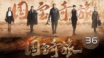 【超清】《国宝奇旅》第36集 刘烨/袁姗姗