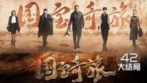 【超清】《国宝奇旅》第42集 刘烨/袁姗姗