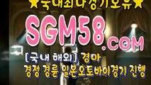 일본경마사이트 ♧ SGM58 . COM ワ
