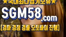 일본경마사이트 ♠ 「SGM58 . COM」 ♠ 인터넷경정사이트