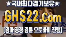검빛사이트 ★ [GHS22 . COM] ζ 고배당경마예상지