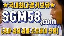 온라인경마사이트추천 ◐ SGM58.시오엠 ♥ 인터넷금요경마