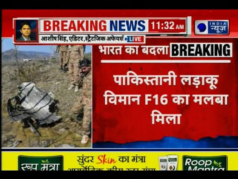 Pakistan F 16 Aircraft Wreckage Found In PoK, Pakistan lies exposed पाकिस्तानी विमान का मलबा मिला