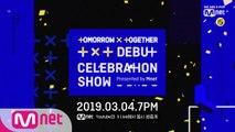 [예고] ALL ABOUT   TOMORROW X TOGETHER!