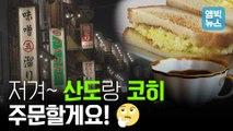 [엠빅뉴스] 대한민국 속 일본감성에 빠진 사람들