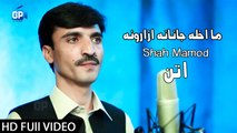 Pashto New Songs 2018 |Ma Akhla Janana Azarona | Shah Mamod - Pashto New Hd Attan Song | Gp Studio