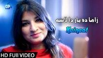 Pashto New Songs 2018 | Zama Da Yaar Da Lasa Prewaty Chelama - Kainaat Pashto Music Video Songs