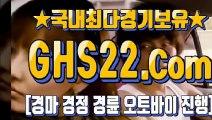 온라인경마사이트추천 ◈ GHS 22. CoM ː 인터넷금요경마