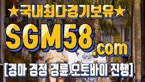 일본경마사이트 ▩ 『SGM58.COM』 ▤ 토요경마사이트
