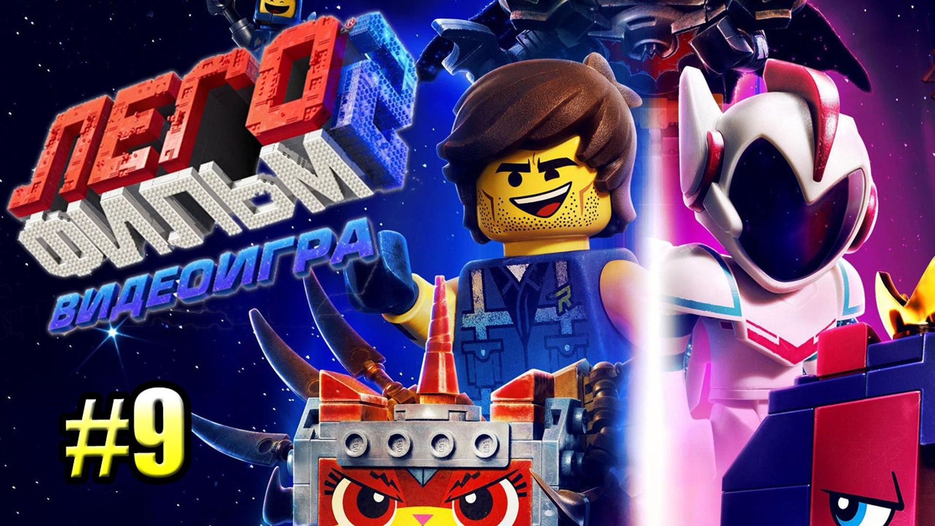 The LEGO Movie 2 Videogame прохождение #9 на русском {PC}