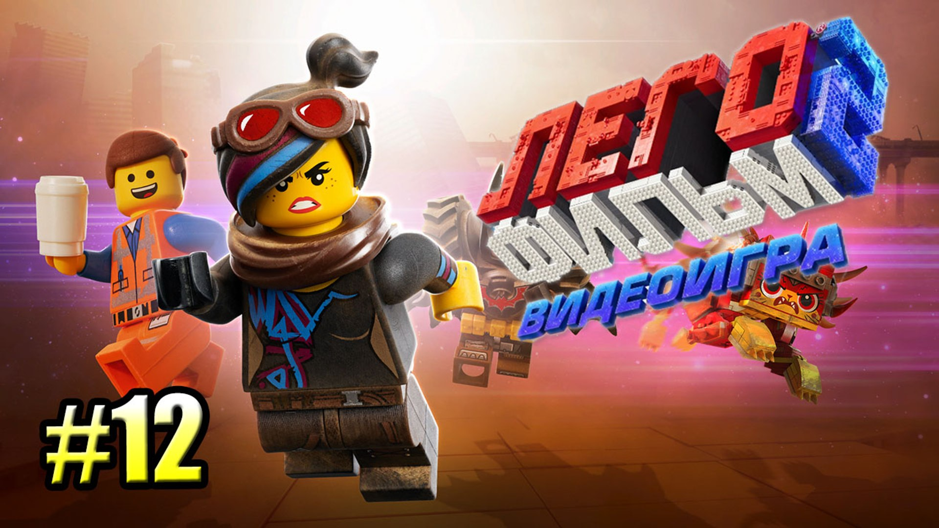 The LEGO Movie 2 Videogame прохождение #12 на русском {PC}