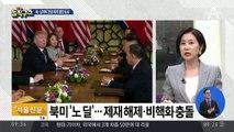 """최선희 """"김정은, 미국식 계산법 이해 힘들었을 것"""""""