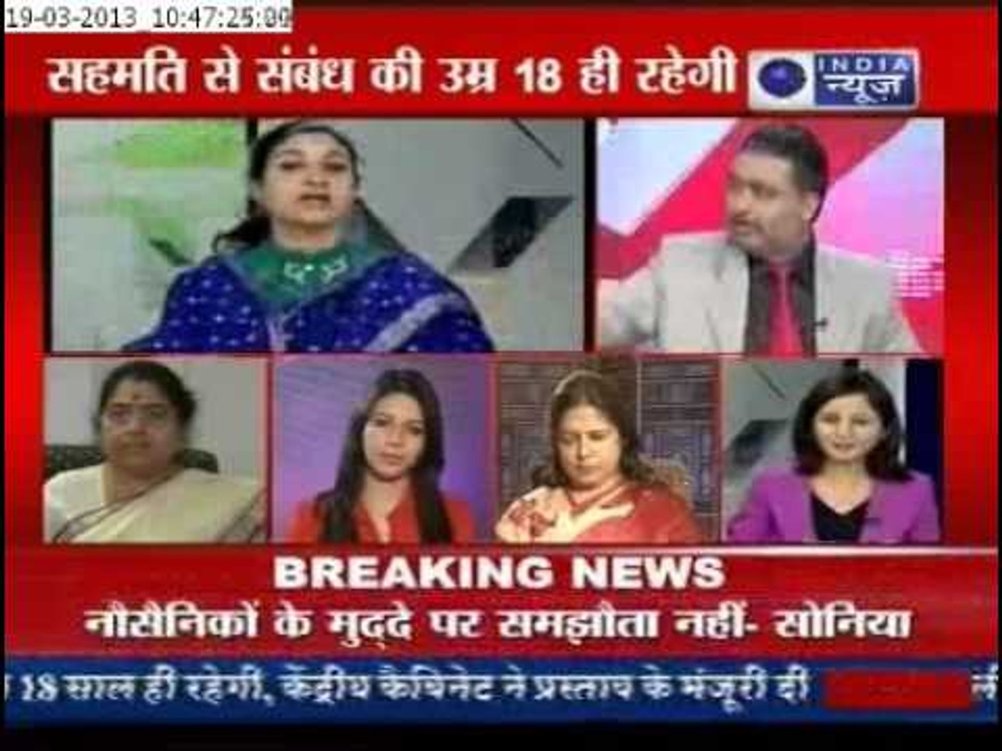 India News: Debate Over Security for Women in India