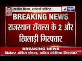 IPL 2013 Spot Fixing: S Sreesanth & Rajasthan Royals members arrested