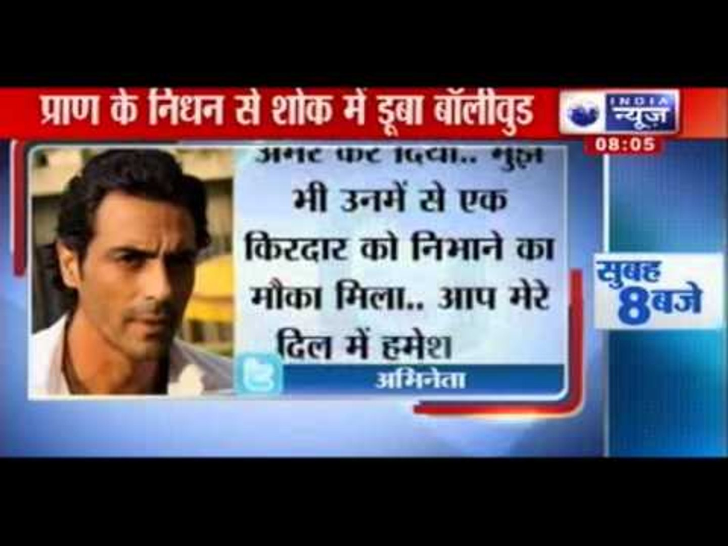 India News: Political leaders and Bollywood industry grief on Pran's death