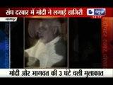 India News: Narendra Modi meets RSS leaders in Nagpur
