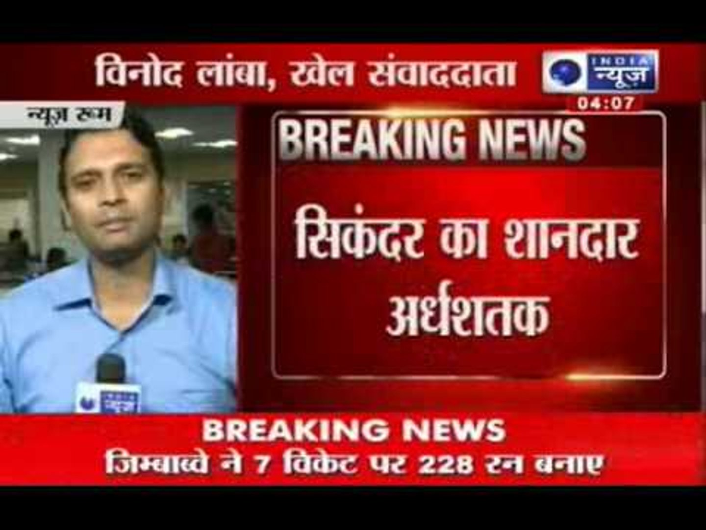 India News: India need 229 runs to win 1st ODI