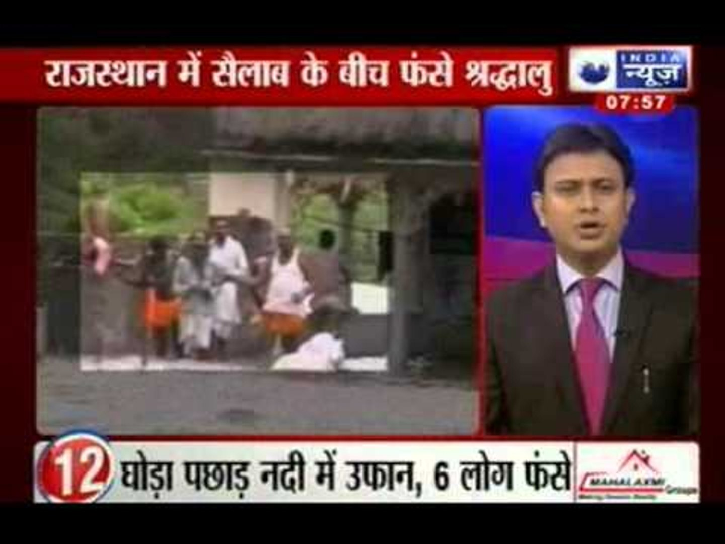 India News: News 25  27th July 2013 8 P.M.
