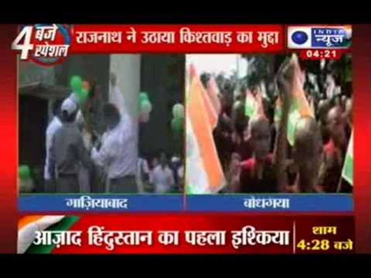 India News: Independence Day Celebrated Across States in India
