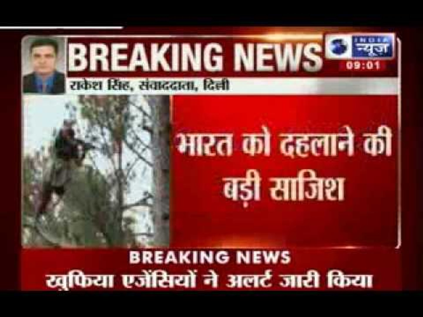 India News : Pakistan-trained terrorists planning to attack south India