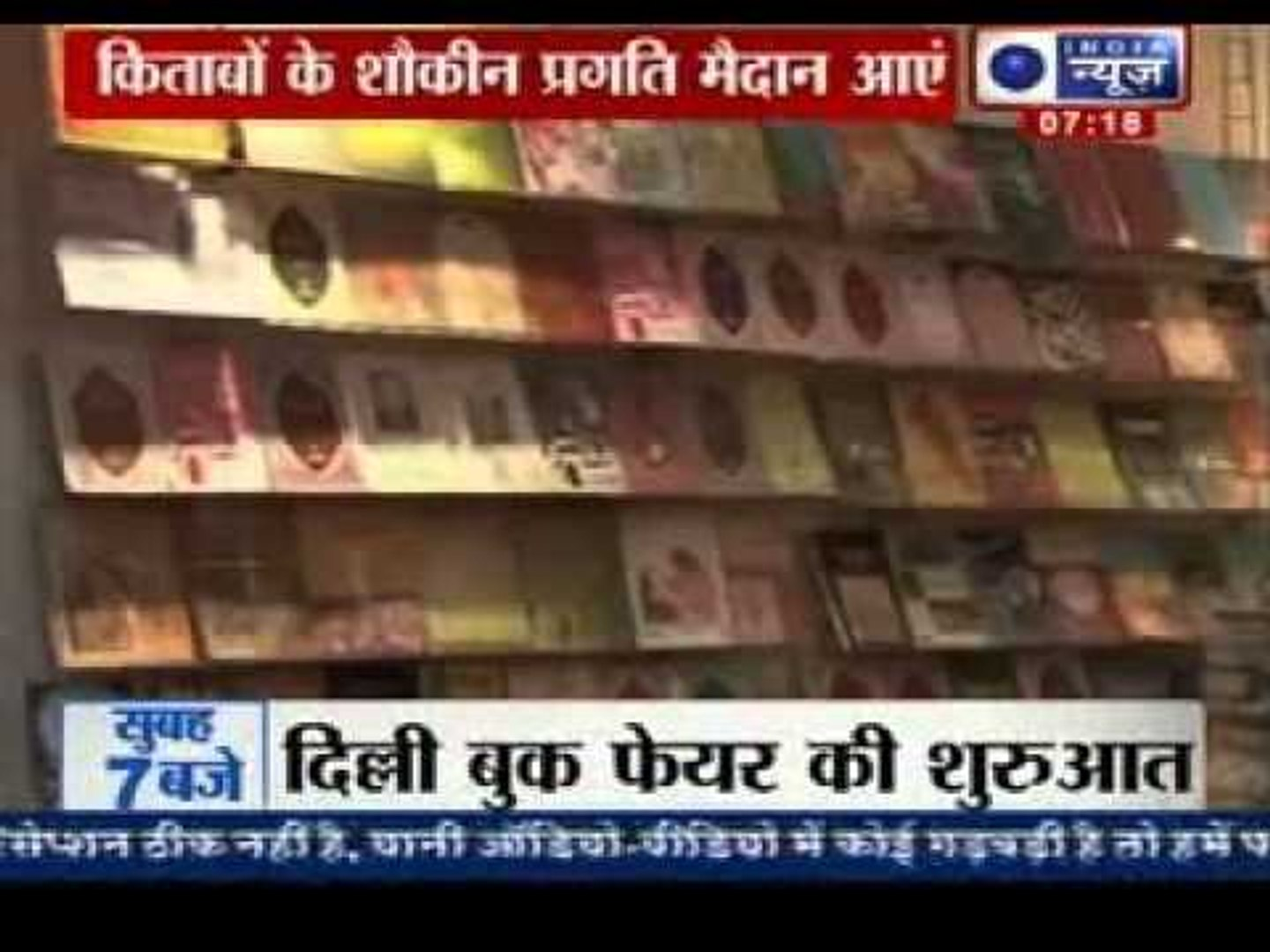 India News : Delhi Book Fair begins