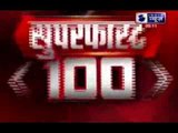 India News: Superfast 100 News on 20th March 2014, 9:00 PM