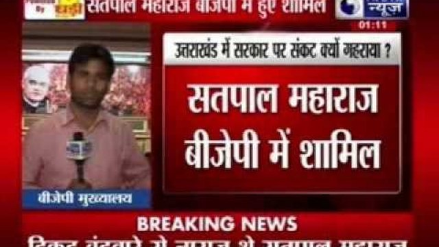 Satpal Maharaj quits Congress, joins BJP