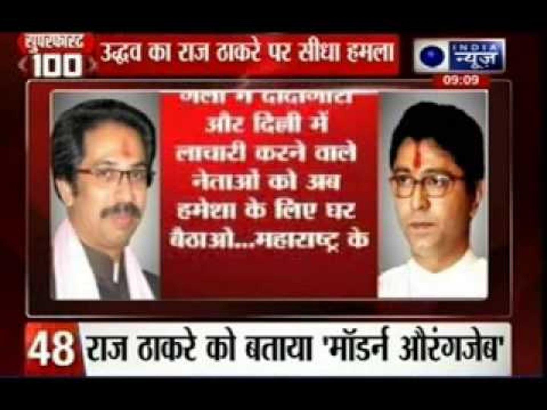 India News: Superfast 100 News on 2nd April 2014